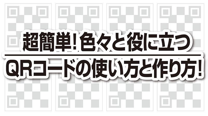 キュー アール コード 作成